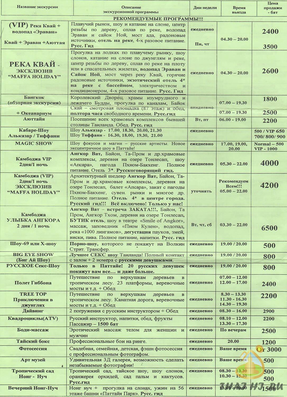 Цены на экскурсии, список