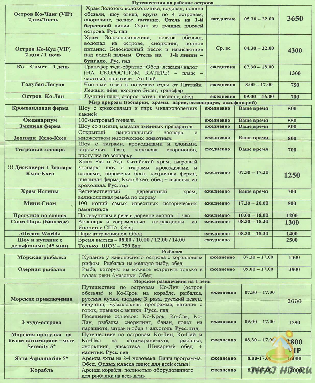 Список цен на экскурсии в Паттайя