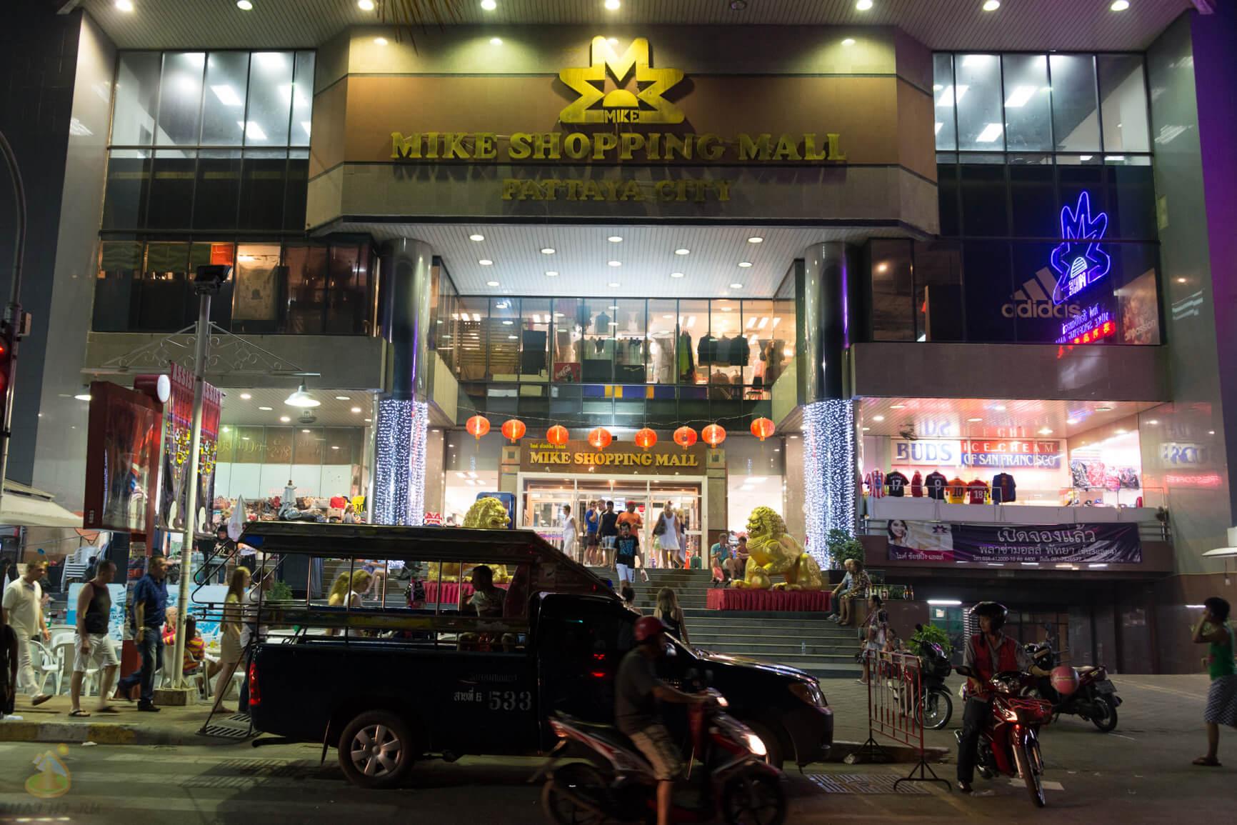 Магазин Mike Shopping Mall в Паттайя