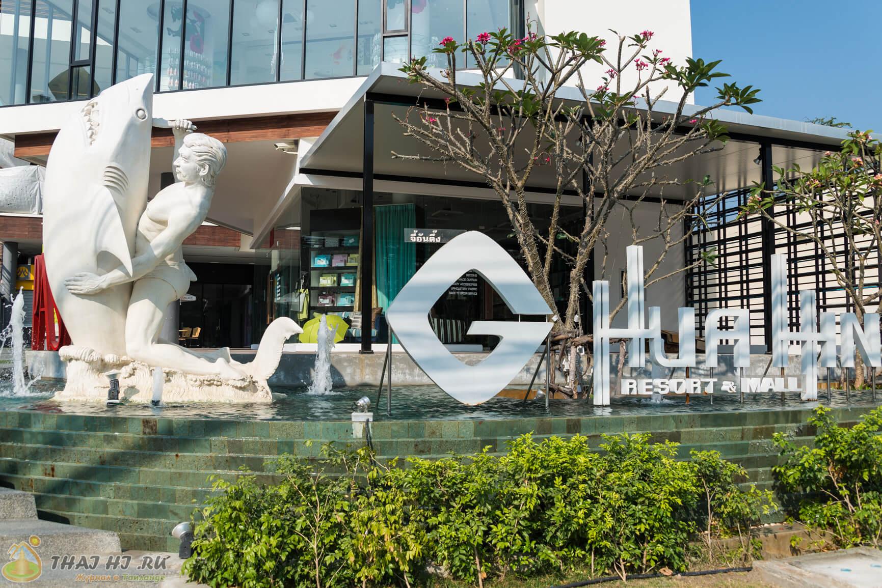 Торговые центры Хуахин