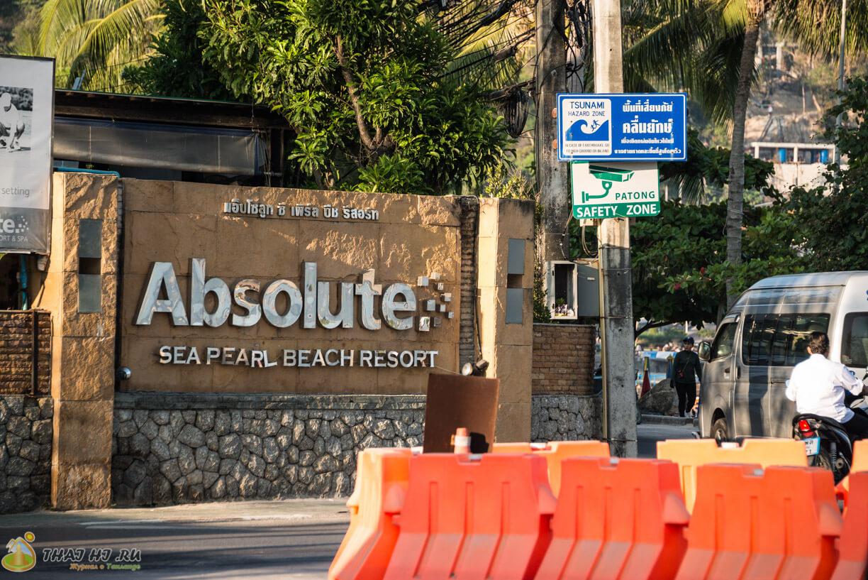Патонг - Absolute Beach Resort