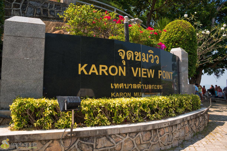 Karon View Point Пхукет 2014