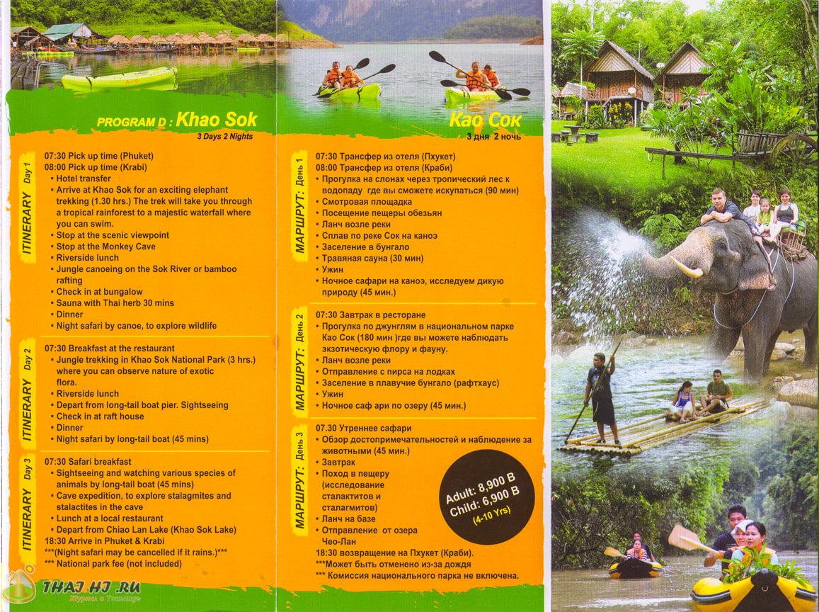 Тур на Кхао Сок с острова Пхукет - цены