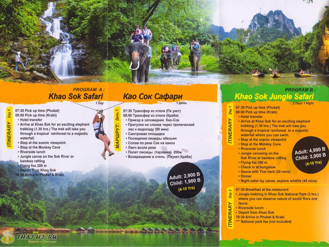 Программа тура Кхао Сок на остров Пхукет