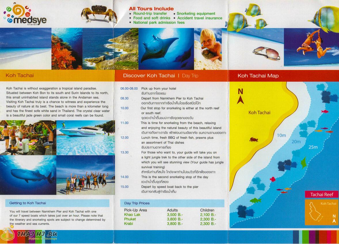 Koh Tachai - тур с Пхукета, цены