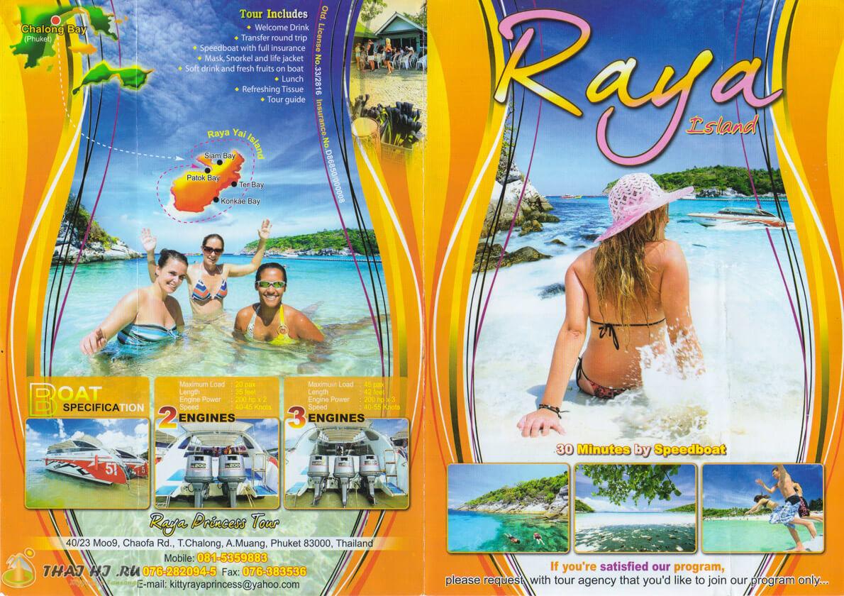 Тур на остров Raya с Пхукета