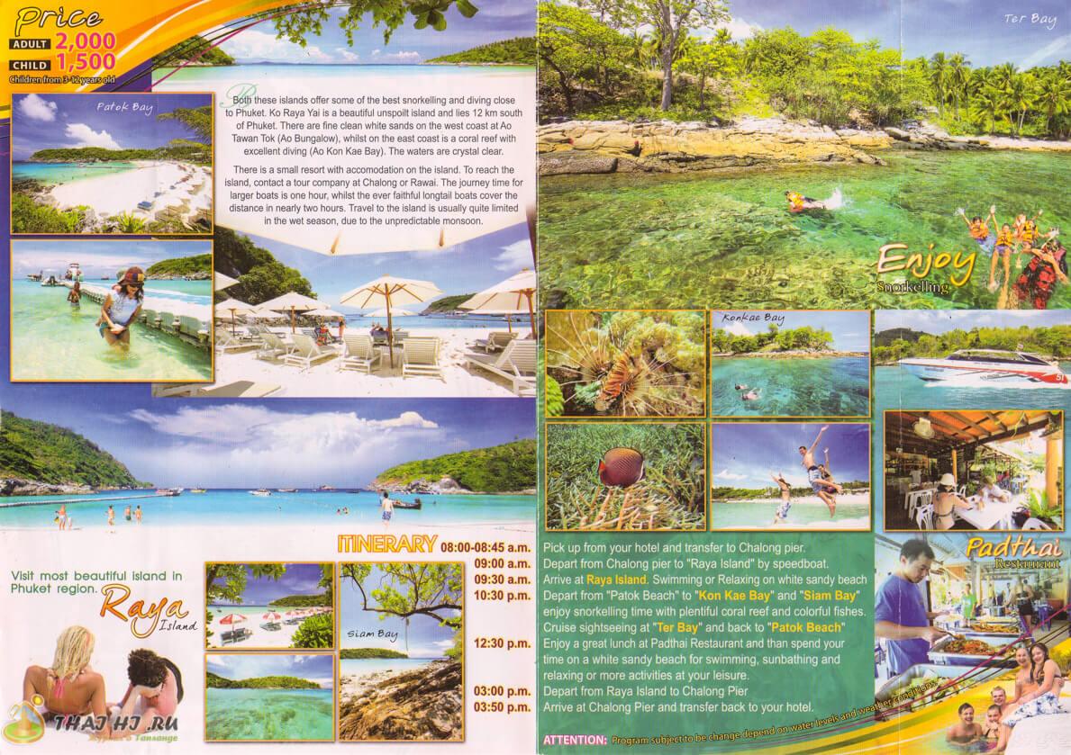 Остров Райя с Пхукета - тур и цены