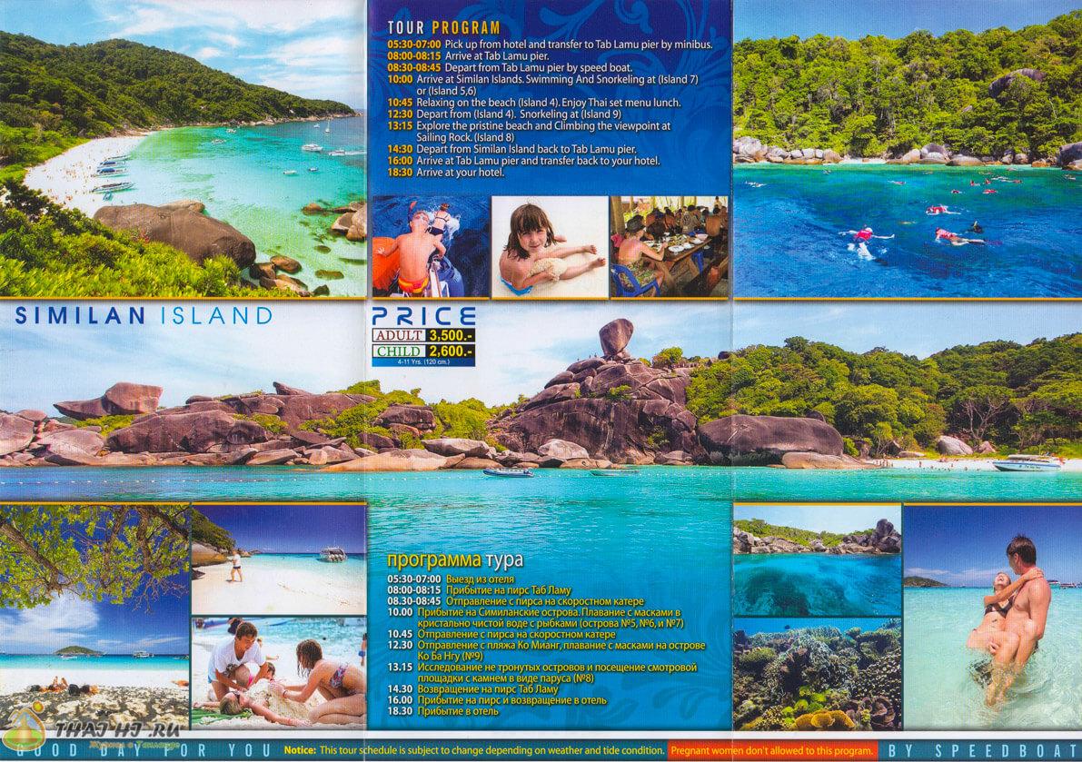 Симиланские острова - тур и цены
