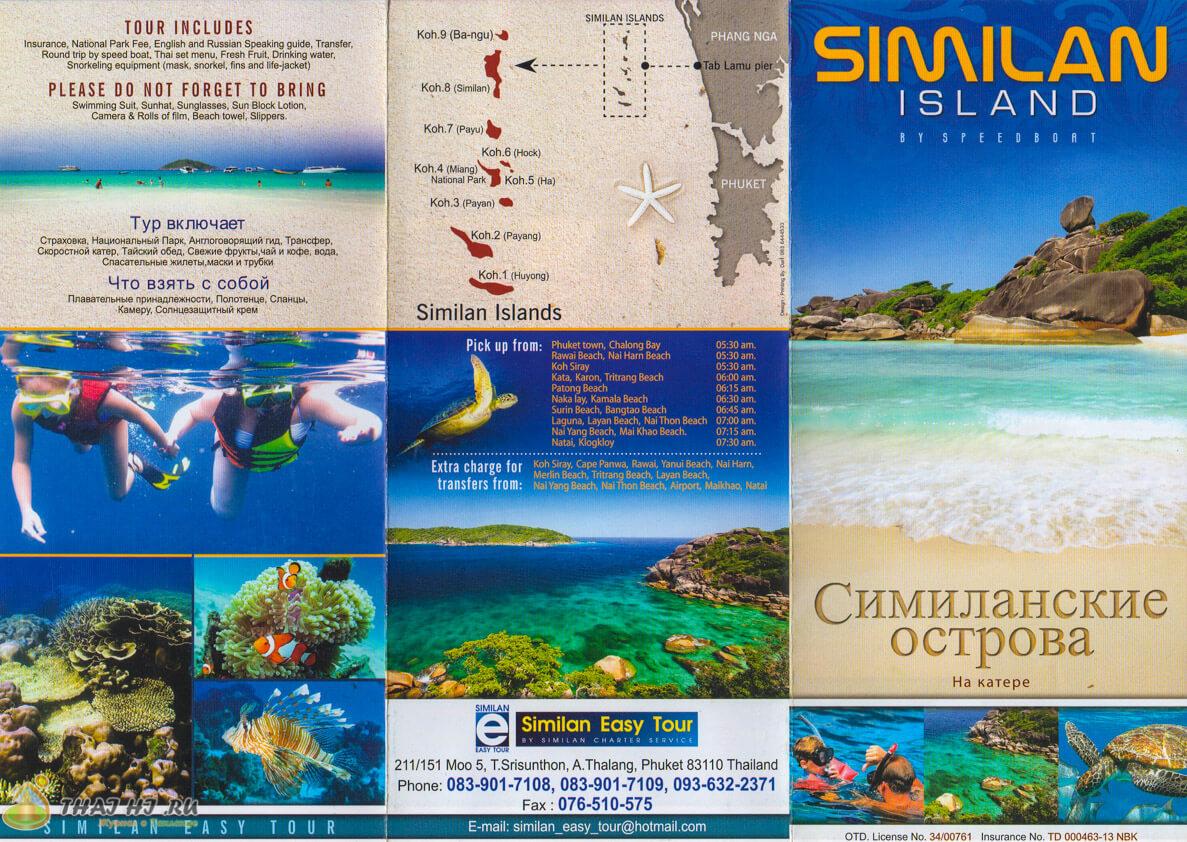Тур на Симиланы - цены