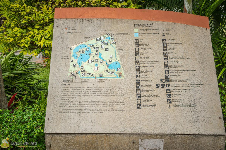 План парка Люмпини в Бангкоке - 2014
