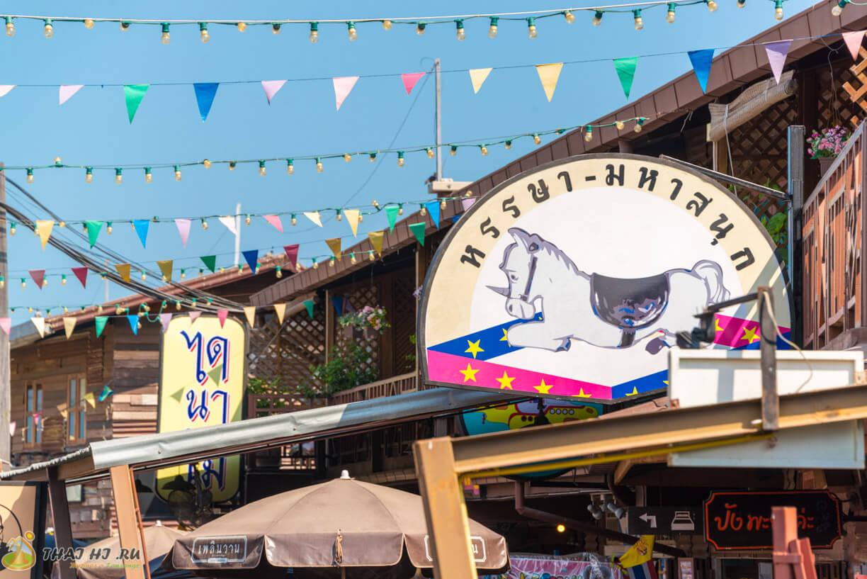 PlearnWan Market