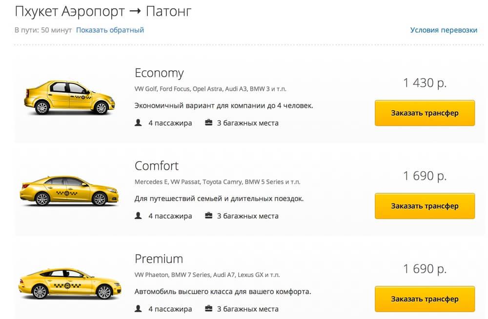 Стоимость такси аэропорт Пхукета - Патонг: