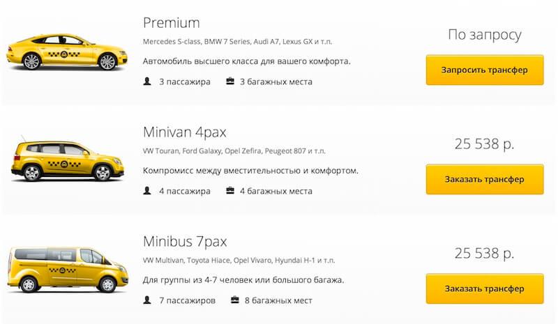 Бангкок - Пхукет такси и трансфер