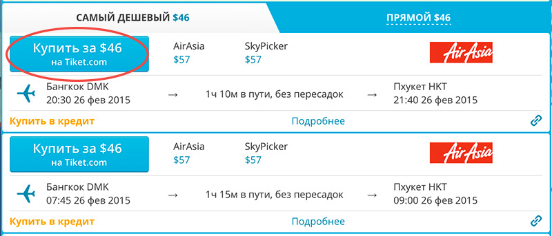 Air Asia, Bangkok Airways с Бангкока на Пхукет