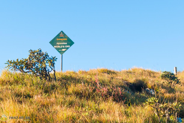 Дорога на Большой конец света в Хортон Шри Ланка