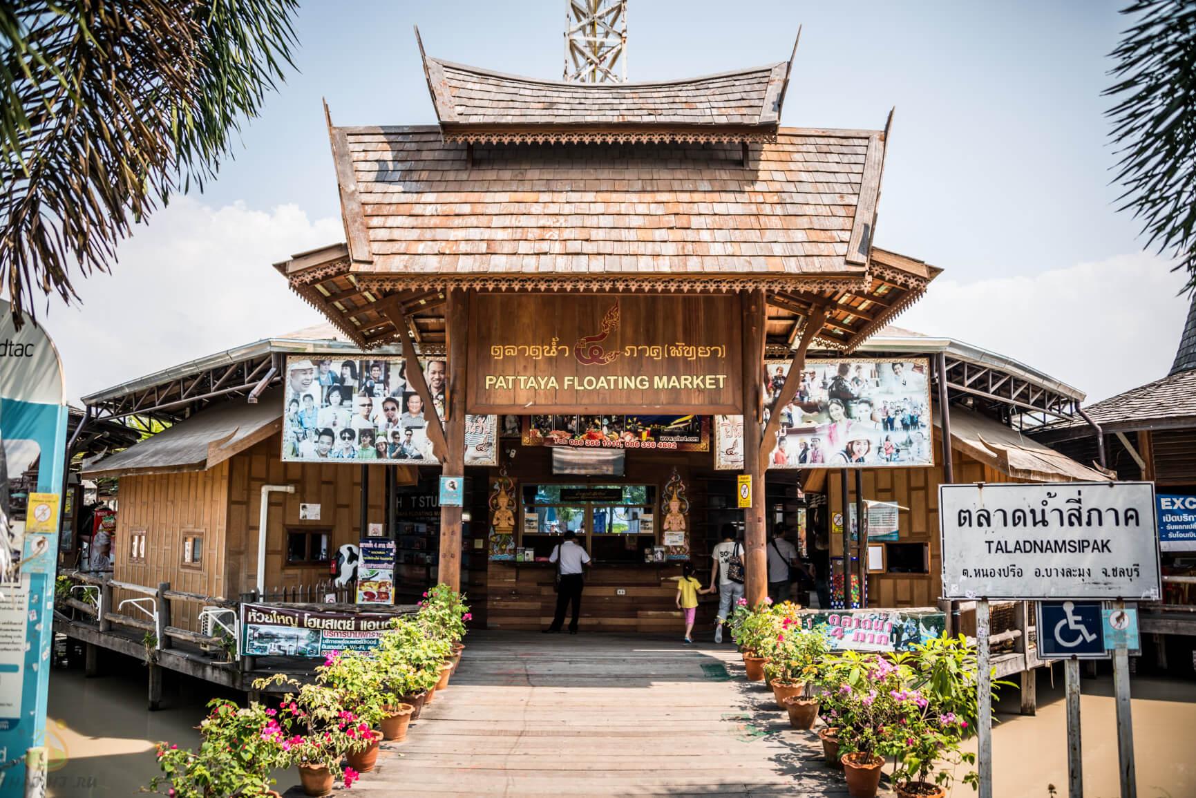 Плавучий Рынок в Паттайя на карте, фотографии и видео