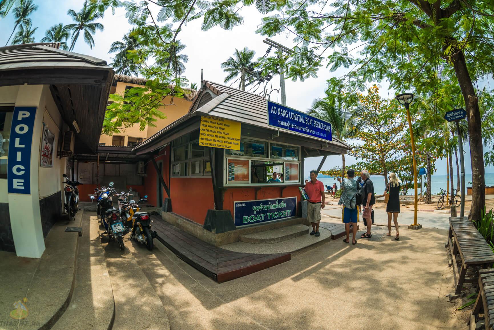 Билеты на лодки в киосках Ао Нанга