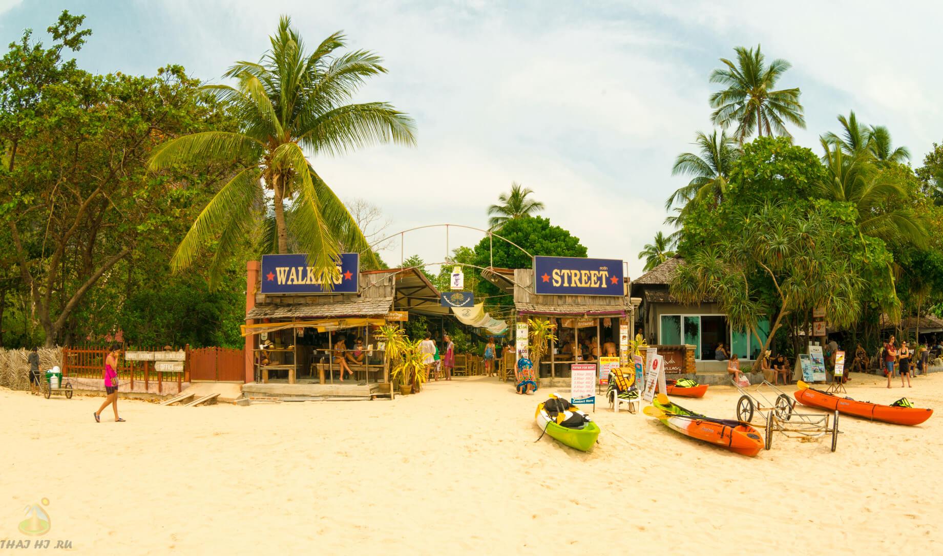 Walking Street на Railay Beach