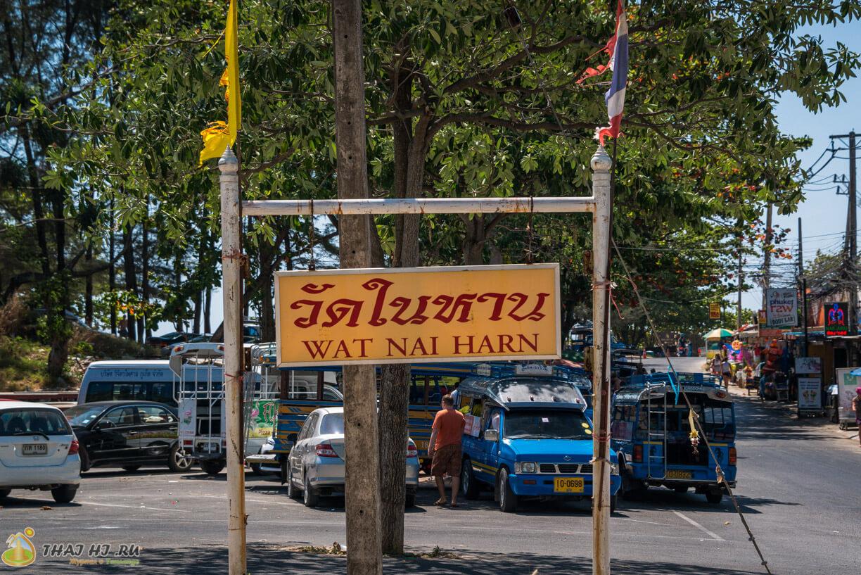 Стоянка автобусов на Nai Harn Beach