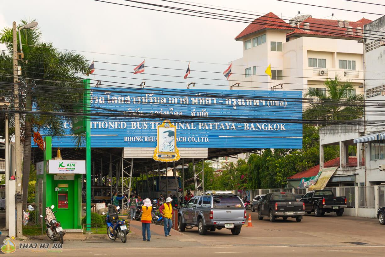 Трансфер Бангкок - Паттайя