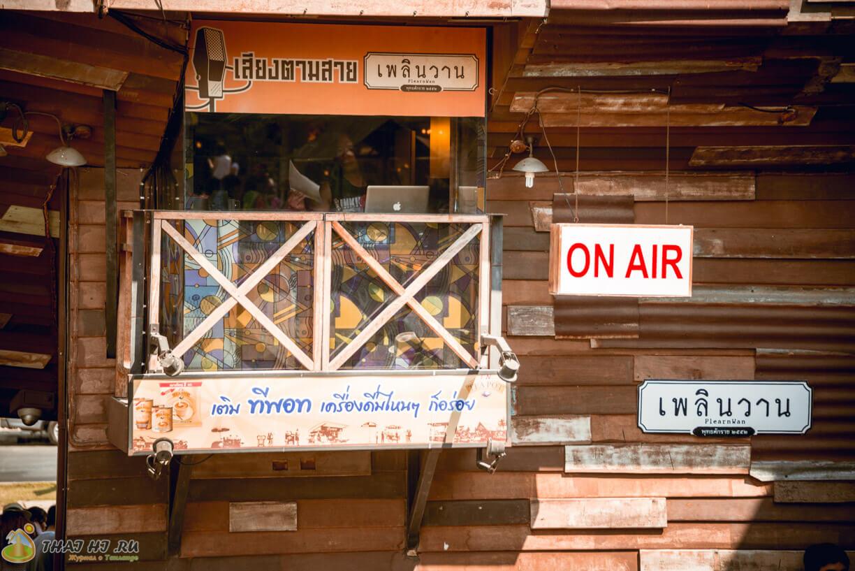 Рынок PlearnWan Market в Хуахине