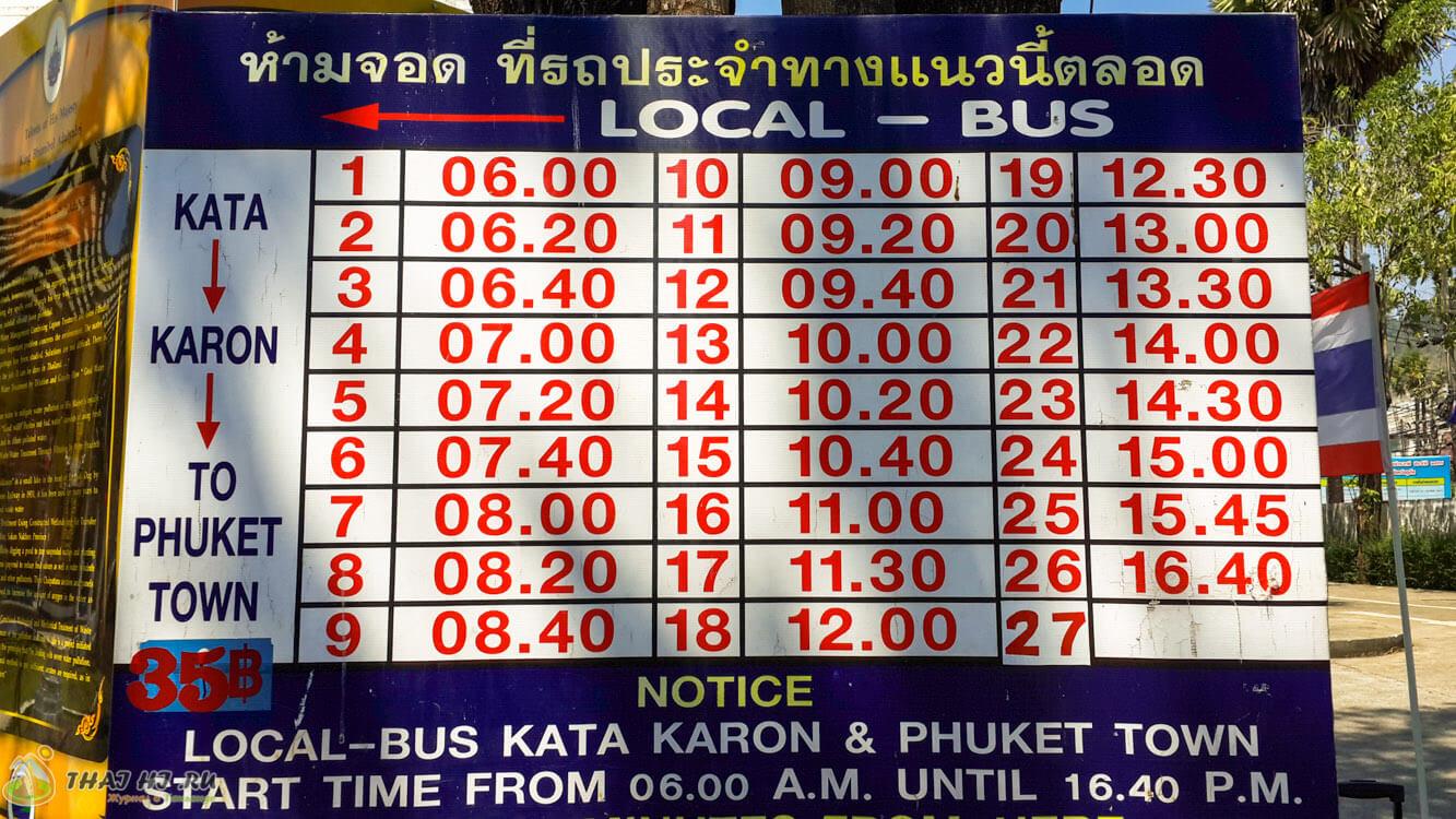 Расписание автобусов на Пхукете - Карон и Ката Бич