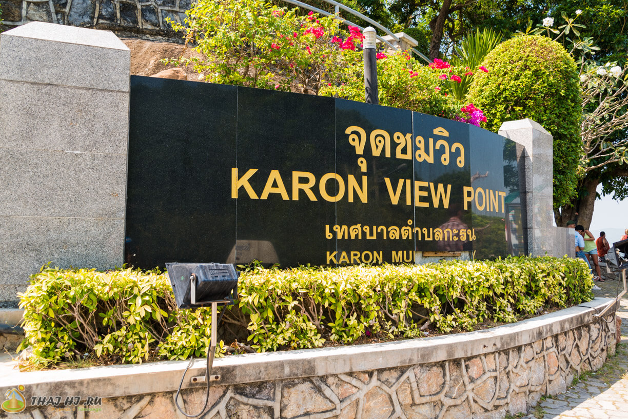 Фото Karon View Point